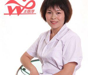 王艳萍美容健康管理中心