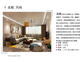 经济型110平米四北欧风格客厅图片