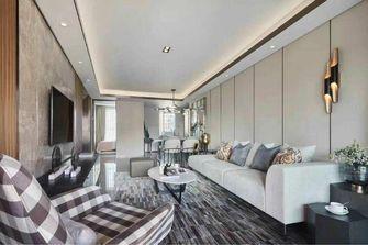 120平米三现代简约风格客厅设计图