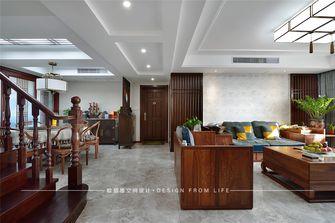 140平米复式中式风格客厅装修效果图