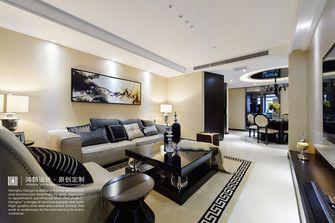 110平米三现代简约风格客厅装修案例