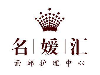 名媛汇美容SPA会所(总店)