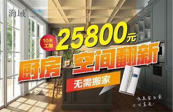 3万以下30平米以下超小户型现代简约风格厨房装修图片大全