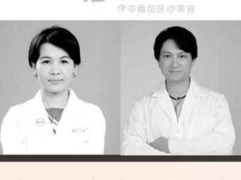 台湾伊本番茄医疗美容医院(大都荟店)