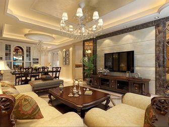 140平米三室三厅美式风格客厅欣赏图