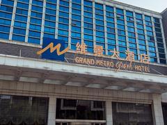 山东政协大厦维景大酒店·宴会厅