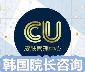 CU可琳雅韩国皮肤管理中心