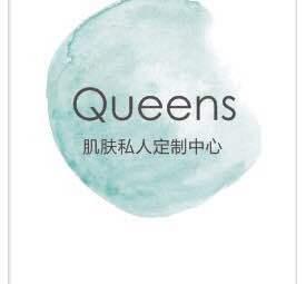 Queens肌肤私人定制中心