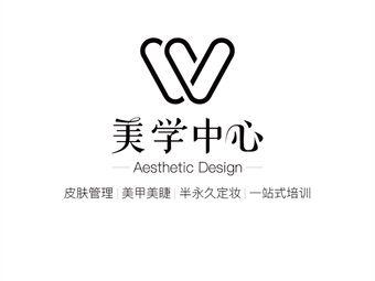 W•W美学中心(开元路店)