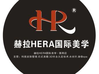 赫拉HERA国际形象管理中心(人民路店)