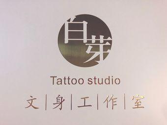 白芽纹身工作室
