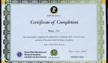 韩国微整形注射教育与研究院颁发的资格证书