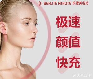 BM快捷美容站(龙湖店)