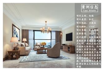 豪华型140平米三美式风格客厅装修案例