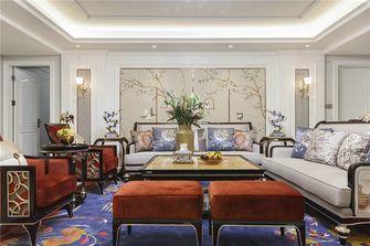 130平米三室三厅新古典风格客厅效果图
