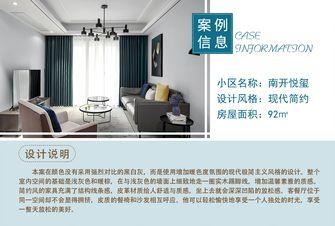 5-10万90平米现代简约风格客厅装修案例