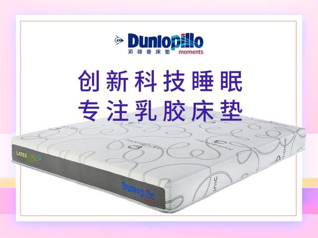 邓禄普床垫的图片