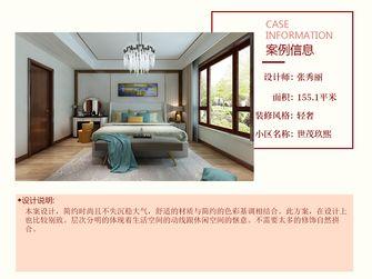 140平米别墅其他风格客厅图片大全
