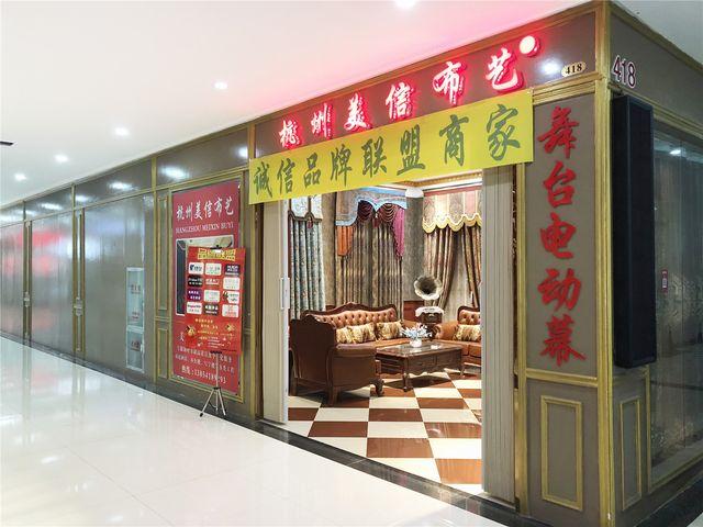 杭州美信布艺窗帘的图片