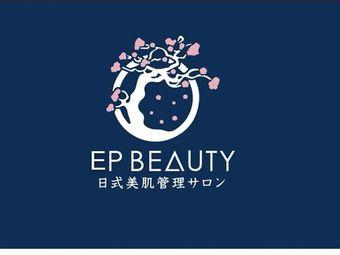 E P 日式美肌管理サロン