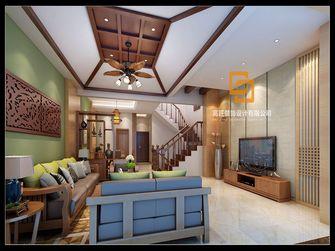 15-20万130平米四室四厅东南亚风格客厅装修案例
