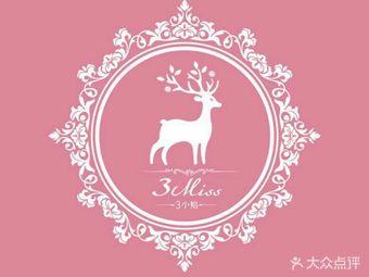 3 Miss日式美甲美睫(武林路店)
