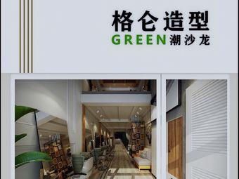 格仑造型GREEN潮沙龙