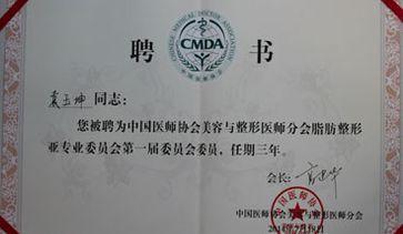 受聘为中国医师协会美容与 整形医师分会脂肪整形委员会委员