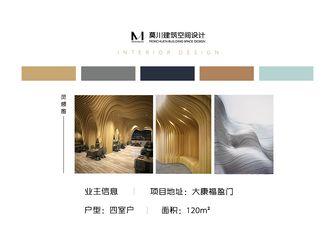 富裕型120平米四室五厅现代简约风格其他区域图