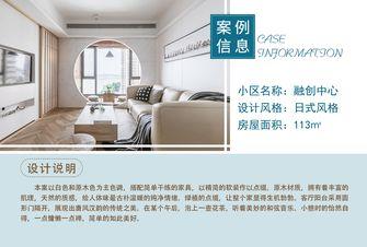 10-15万110平米三室一厅日式风格客厅欣赏图