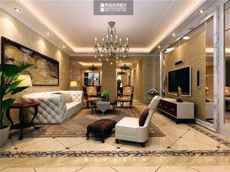 140平米三室三厅新古典风格客厅图片