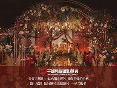 千城隽歌婚礼策划