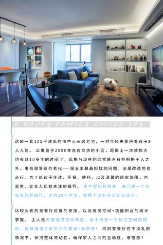 富裕型120平米现代简约风格客厅图