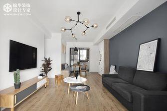 130平米三室两厅宜家风格客厅装修图片大全