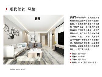 20万以上140平米三室两厅现代简约风格客厅图片