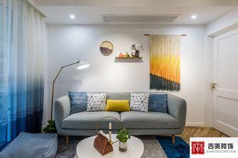 140平米四宜家风格客厅装修图片大全