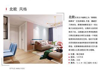 10-15万120平米三室两厅北欧风格客厅图片
