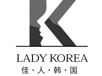Lady Korea皮肤管理中心(张家港万达店)