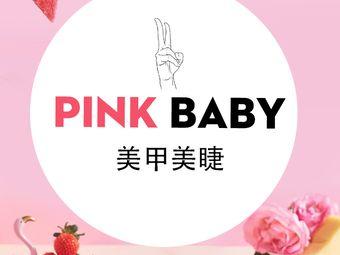 pink baby 美甲美睫(泛悦店)