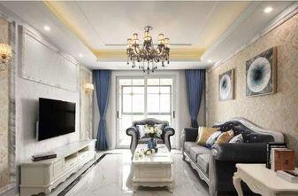 140平米四室两厅欧式风格客厅欣赏图