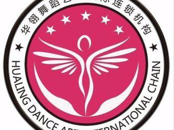 华翎舞蹈全国连锁(临海店)