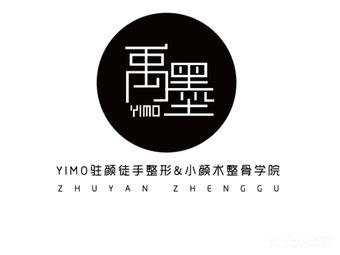 YIMO驻颜徒手整形&小颜术整骨学院