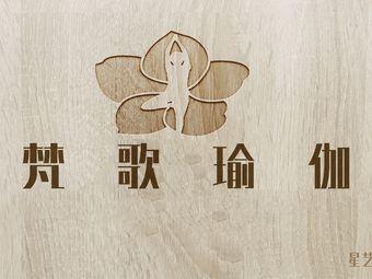 梵歌瑜伽舞蹈工作室
