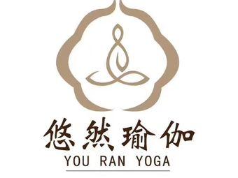 悠然瑜伽(旗舰会馆)