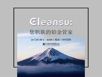 Cleansu:晓姿美肤品牌店