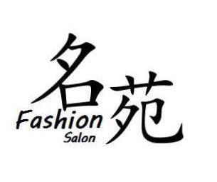 Fashion Salon名苑造型(胜芳店)