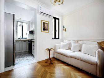30平米小户型法式风格客厅欣赏图
