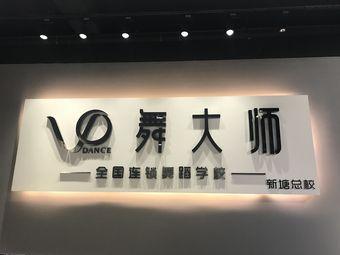 舞大师&魅舞色全国舞蹈连锁(新塘总校)