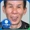 [术后1天] 种植牙,64岁的张先生随着年龄的增长,牙齿渐渐出现松动、脱落,久而久之导致牙齿严重缺失。非常渴望重拾美食滋味的他,来到曙光口腔通过多颗种植修复,重拾一口健康好牙后重拾人间美味!张先生对曙光牙科的王浩主任万分感谢!