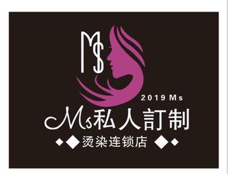 Ms私人订制连锁店(东门口店)